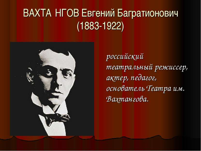 ВАХТА НГОВ Евгений Багратионович (1883-1922) российский театральный режиссер,...