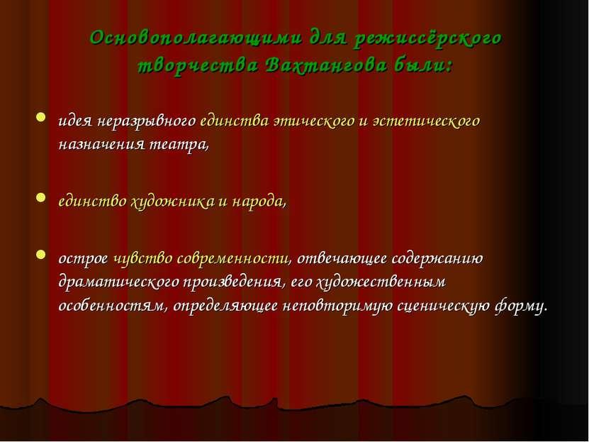 Основополагающими для режиссёрского творчества Вахтангова были: идея неразрыв...