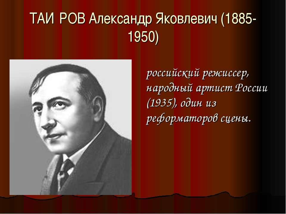ТАИ РОВ Александр Яковлевич (1885-1950) российский режиссер, народный артист ...