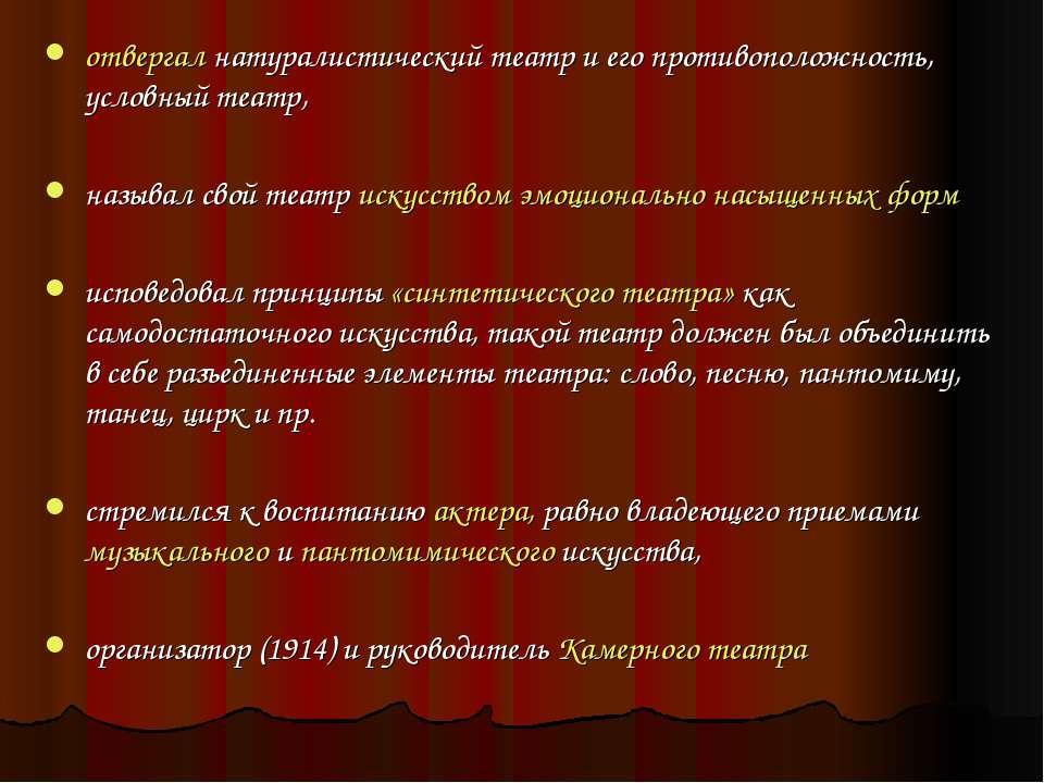 отвергал натуралистический театр и его противоположность, условный театр, наз...