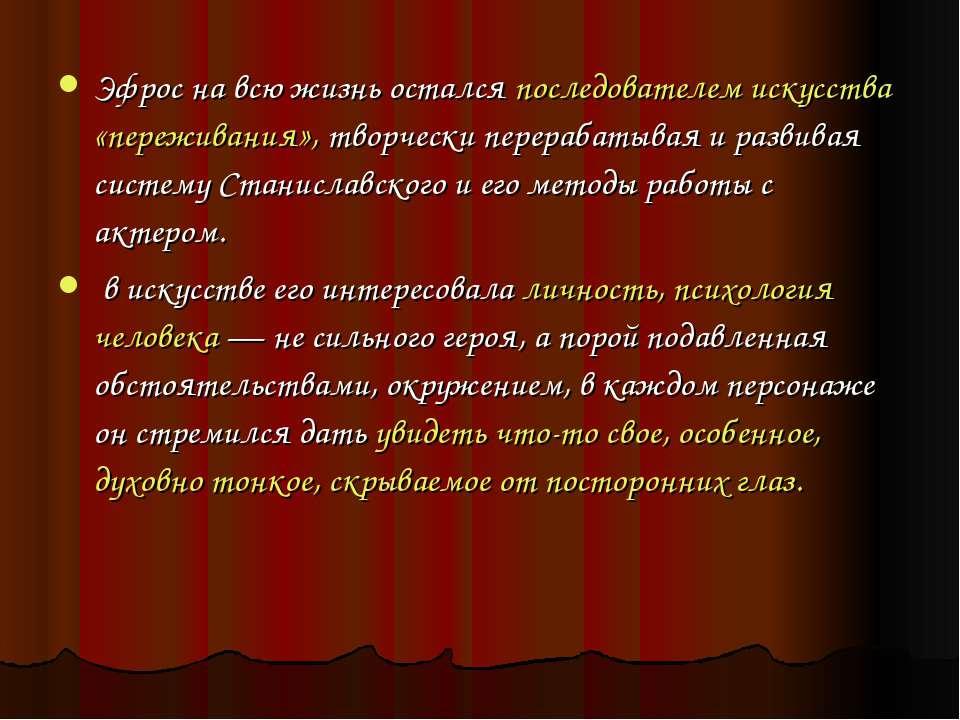 Эфрос на всю жизнь остался последователем искусства «переживания», творчески ...