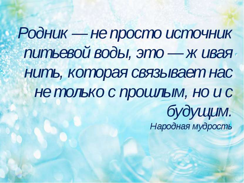 Родник — не просто источник питьевой воды, это — живая нить, которая связывае...