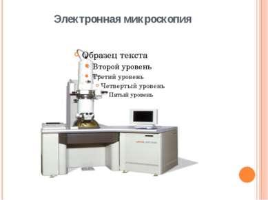 Электронная микроскопия