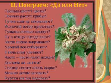 II. Поиграем: «Да или Нет» Осенью цветут цветы? Осенью растут грибы? Тучки со...