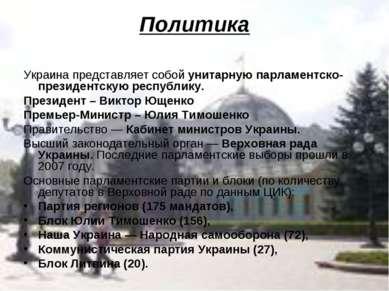 Политика Украина представляет собой унитарную парламентско-президентскую респ...