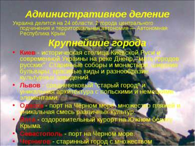 Административное деление Украина делится на 24 области, 2 города центрального...