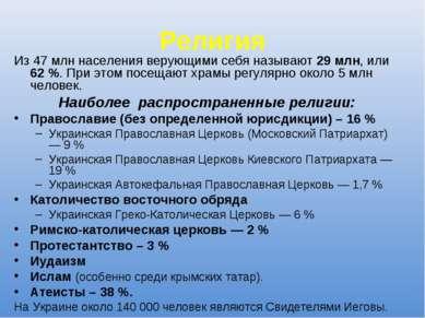 Религия Из 47 млн населения верующими себя называют 29 млн, или 62%. При это...