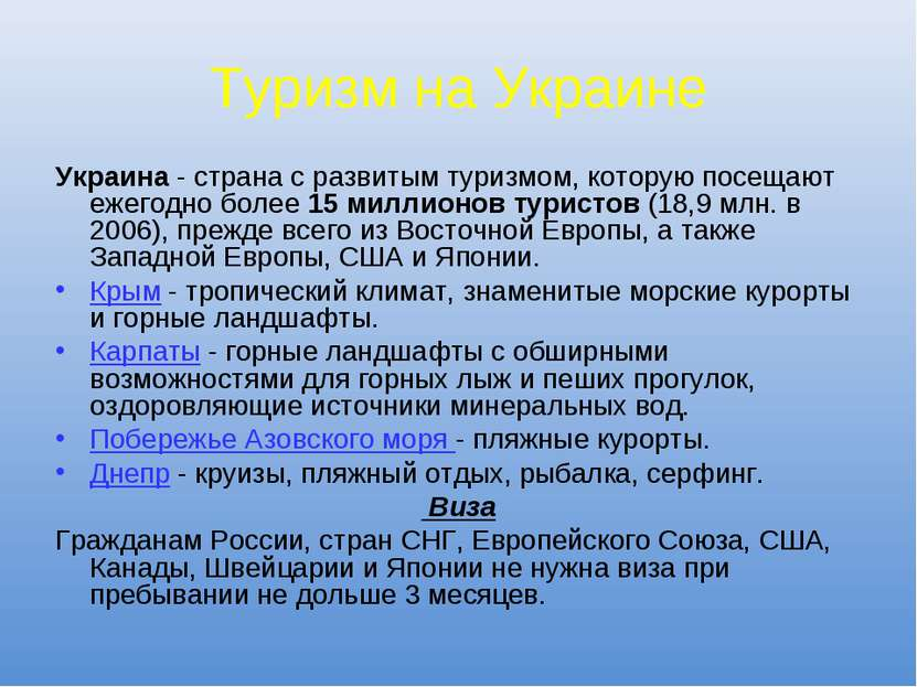 Туризм на Украине Украина - страна с развитым туризмом, которую посещают ежег...