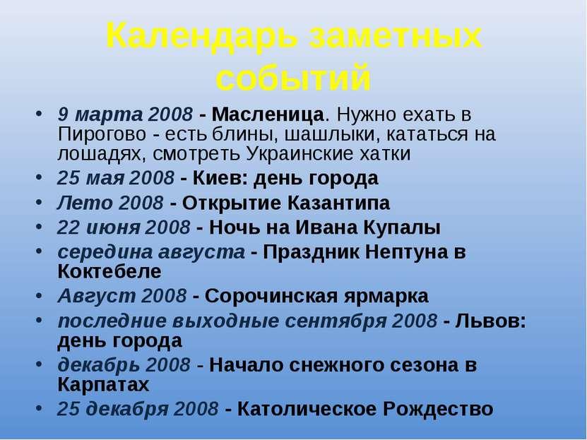 Календарь заметных событий 9 марта 2008 - Масленица. Нужно ехатьв Пирогово -...
