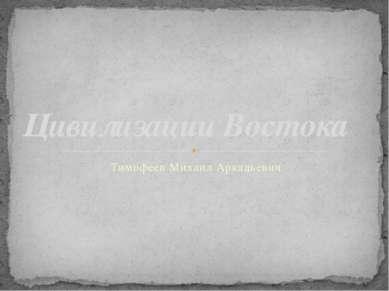 Тимофеев Михаил Аркадьевич Цивилизации Востока