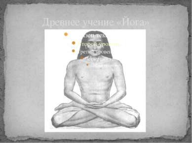Древнее учение «Йога»