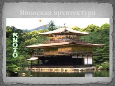 Японская архитектура