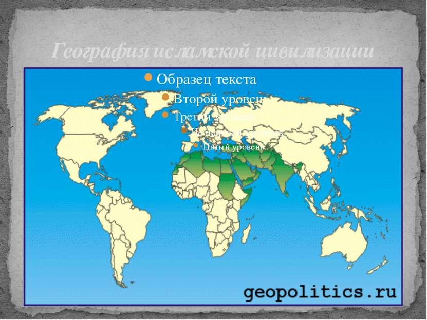 География исламской цивилизации