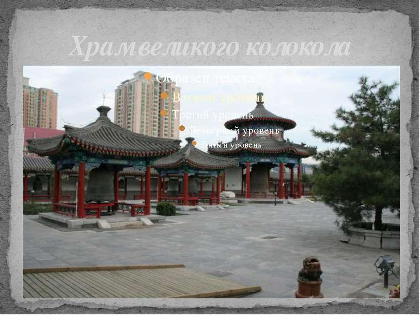 Храм великого колокола