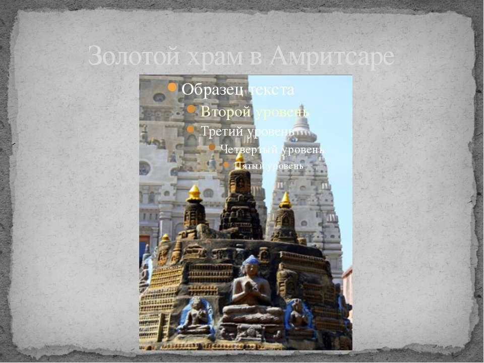 Золотой храм в Амритсаре