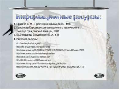 1. Ермаков А. М. «Простейшие авиамодели», 1989 2. Конспекты Кирсановского ави...