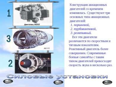 Конструкция авиационных двигателей со временем изменялась. Существуют три осн...