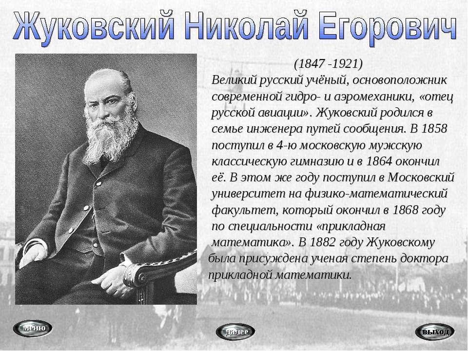 (1847 -1921) Великий русский учёный, основоположник современной гидро- и аэро...