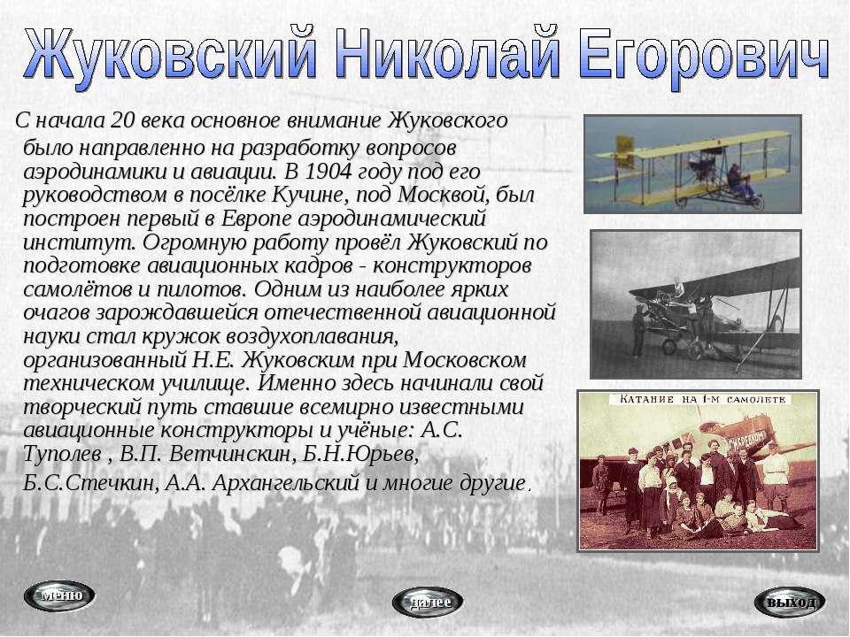С начала 20 века основное внимание Жуковского было направленно на разработку ...