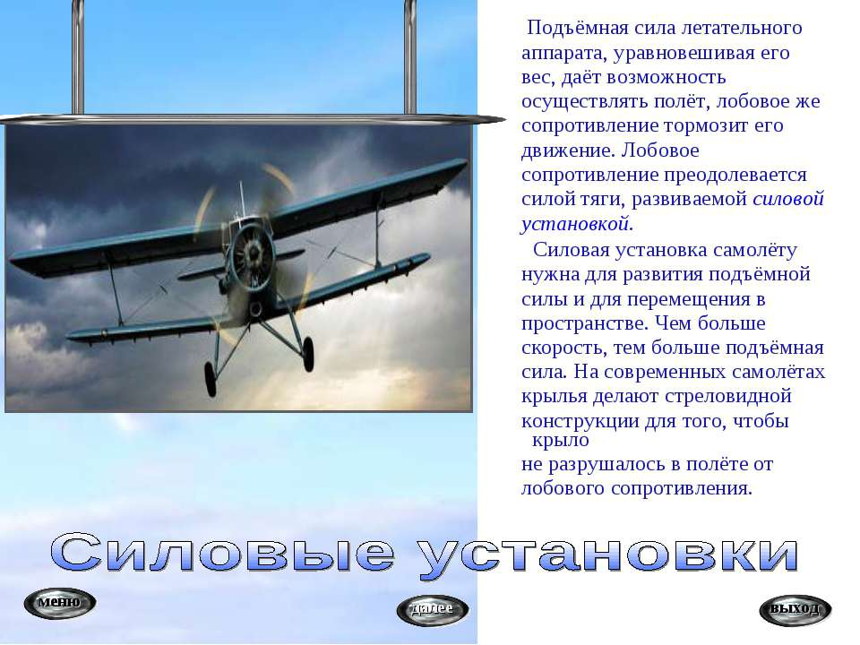 Подъёмная сила летательного аппарата, уравновешивая его вес, даёт возможность...
