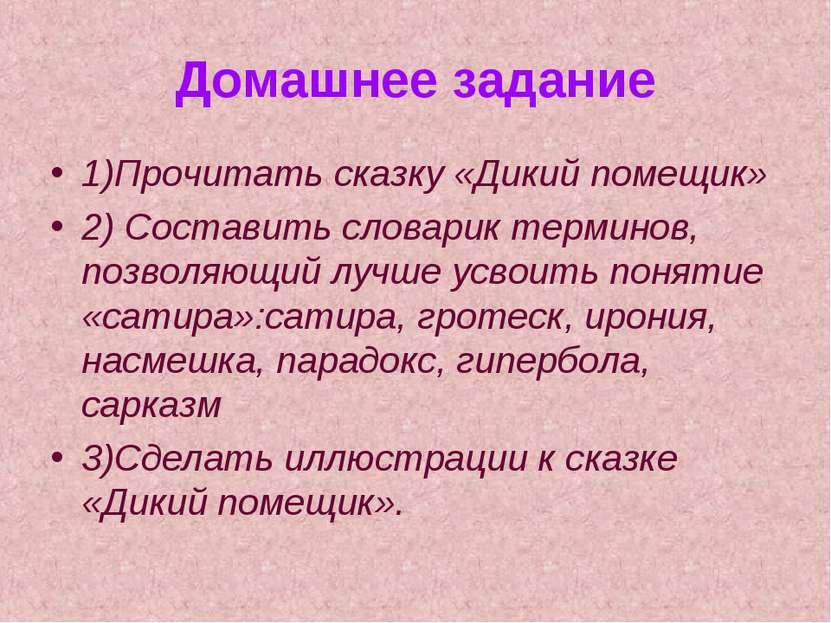Домашнее задание 1)Прочитать сказку «Дикий помещик» 2) Составить словарик тер...