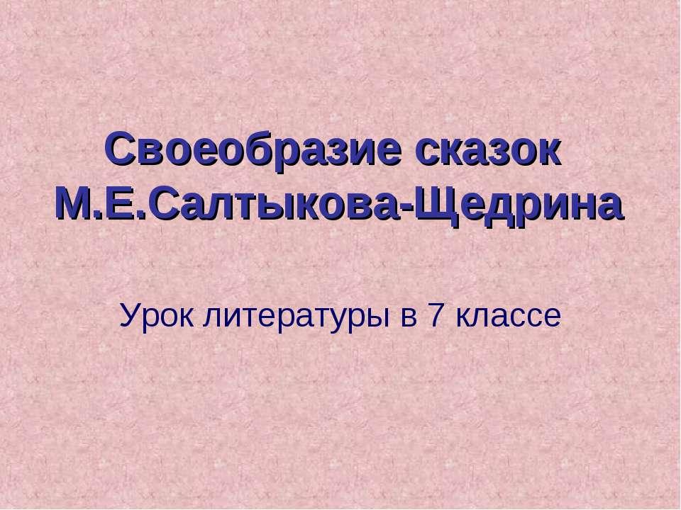 Своеобразие сказок М.Е.Салтыкова-Щедрина Урок литературы в 7 классе