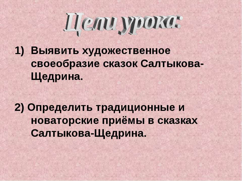Выявить художественное своеобразие сказок Салтыкова-Щедрина. 2) Определить тр...