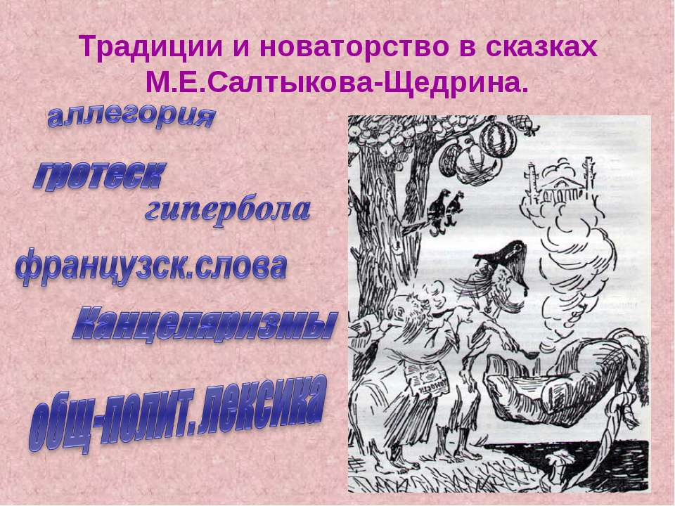 Традиции и новаторство в сказках М.Е.Салтыкова-Щедрина.