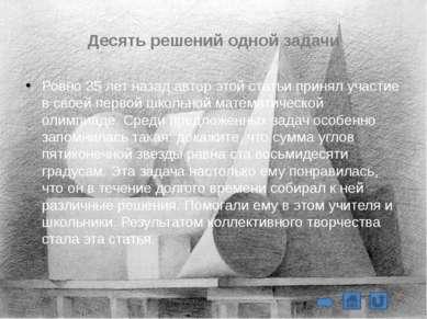 Десять решений одной задачи Ровно 35 лет назад автор этой статьи принял участ...