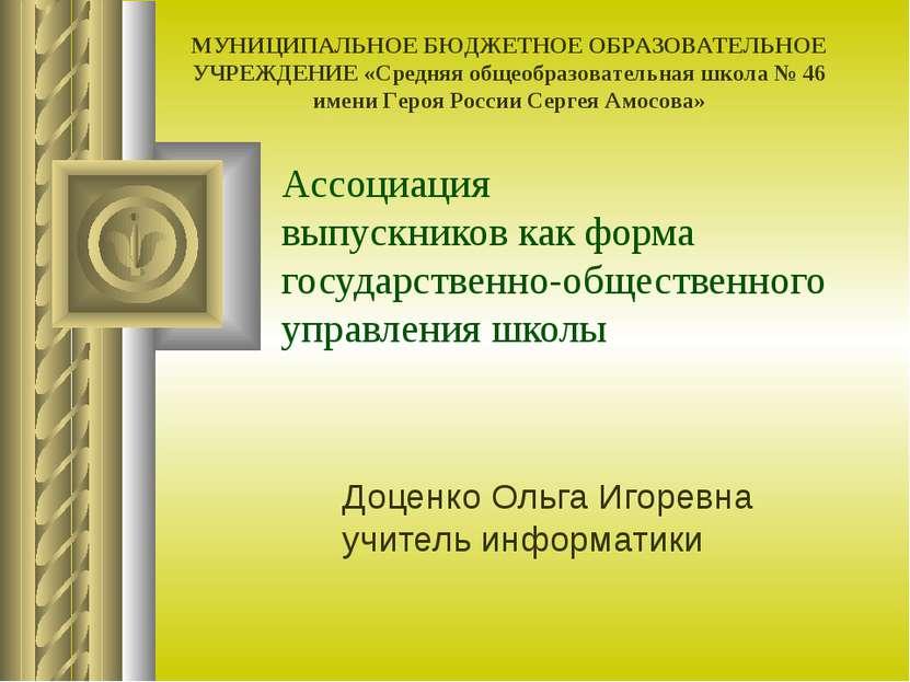 Ассоциация выпускников как форма государственно-общественного управления школ...