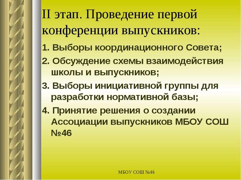 МБОУ СОШ №46 II этап. Проведение первой конференции выпускников: 1. Выборы ко...