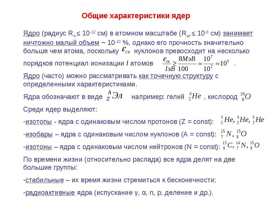 Ядро (радиус Rя ≤ 10-12 см) в атомном масштабе (Rат ≤ 10-8 см) занимает ничто...