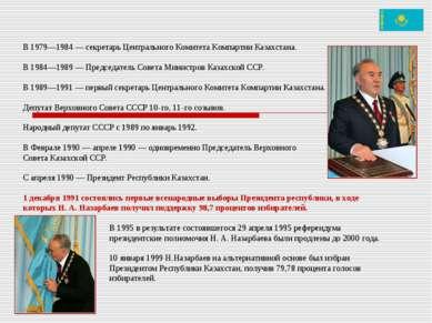 В 1979—1984 — секретарь Центрального Комитета Компартии Казахстана. В 1984—19...