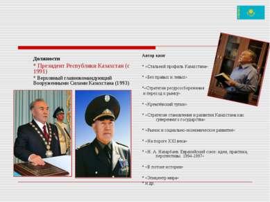 Должности * Президент Республики Казахстан (c 1991) * Верховный главнокоманду...