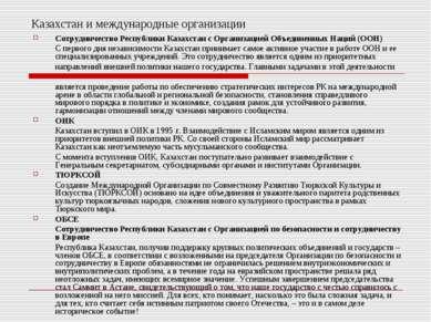 Казахстан и международные организации Сотрудничество Республики Казахстан с О...