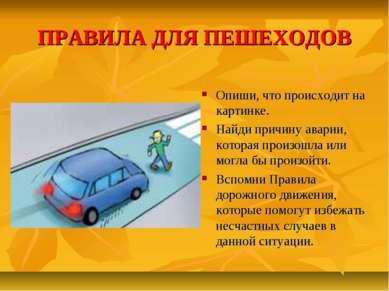 ПРАВИЛА ДЛЯ ПЕШЕХОДОВ Опиши, что происходит на картинке. Найди причину аварии...