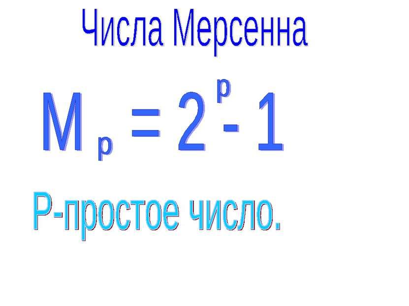 Факторизация чисел мерсенна