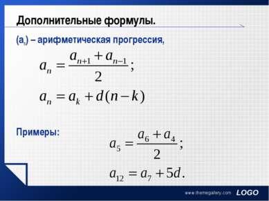 www.themegallery.com Дополнительные формулы. (аn) – арифметическая прогрессия...