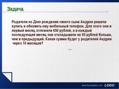 www.themegallery.com Задача. Родители ко Дню рождения своего сына Андрея реши...