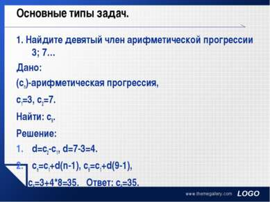 www.themegallery.com Основные типы задач. 1. Найдите девятый член арифметичес...