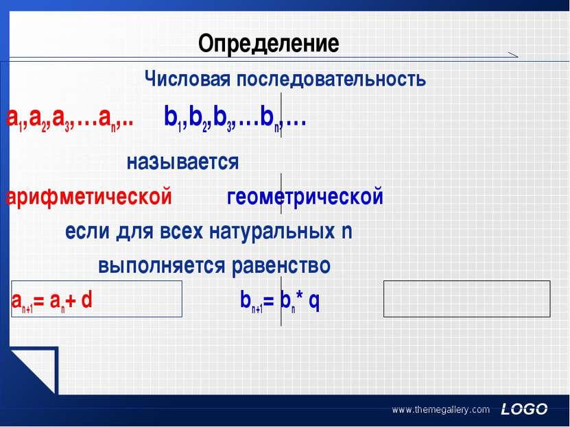 www.themegallery.com Определение Числовая последовательность а1,а2,а3,…аn,.. ...