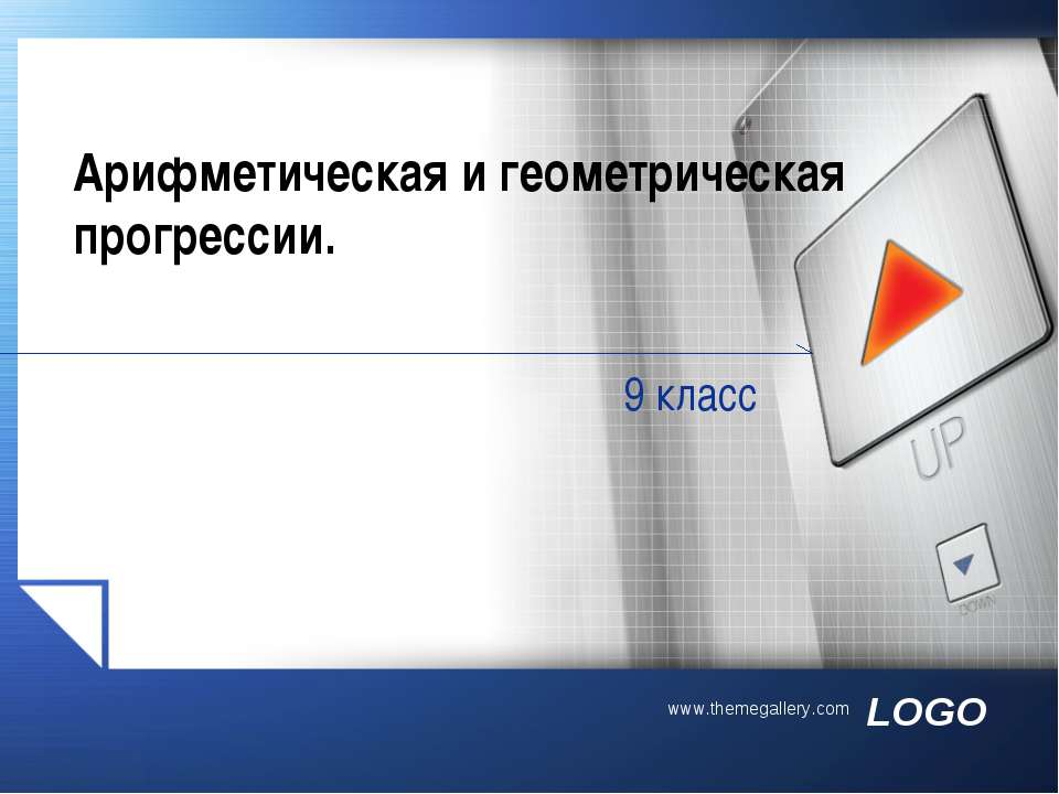 9 класс Арифметическая и геометрическая прогрессии. www.themegallery.com LOGO...