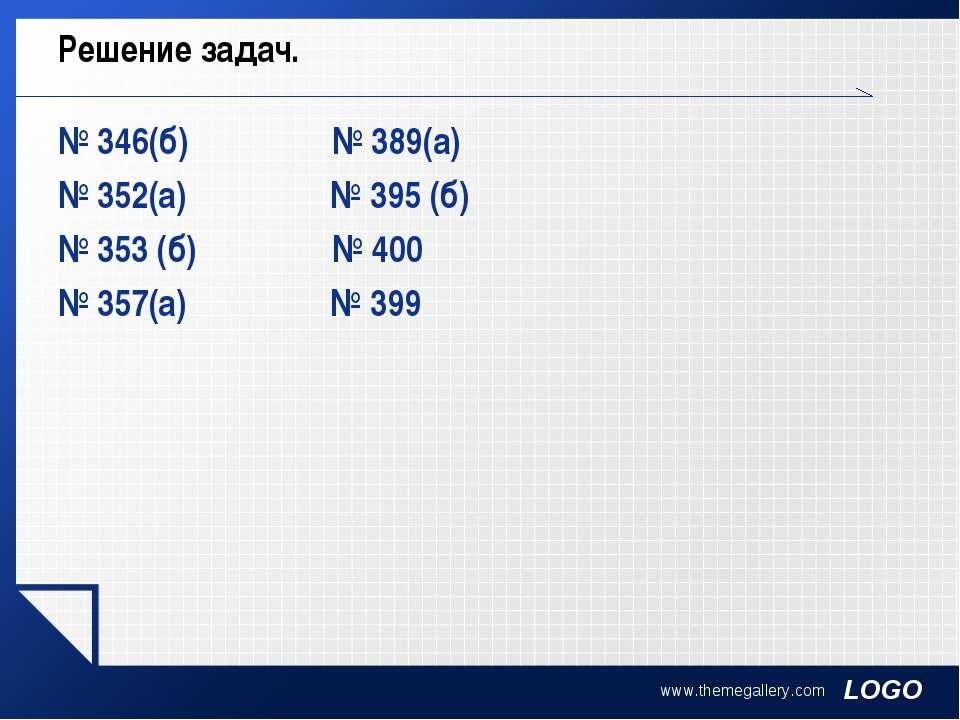 www.themegallery.com Решение задач. № 346(б) № 389(а) № 352(а) № 395 (б) № 35...