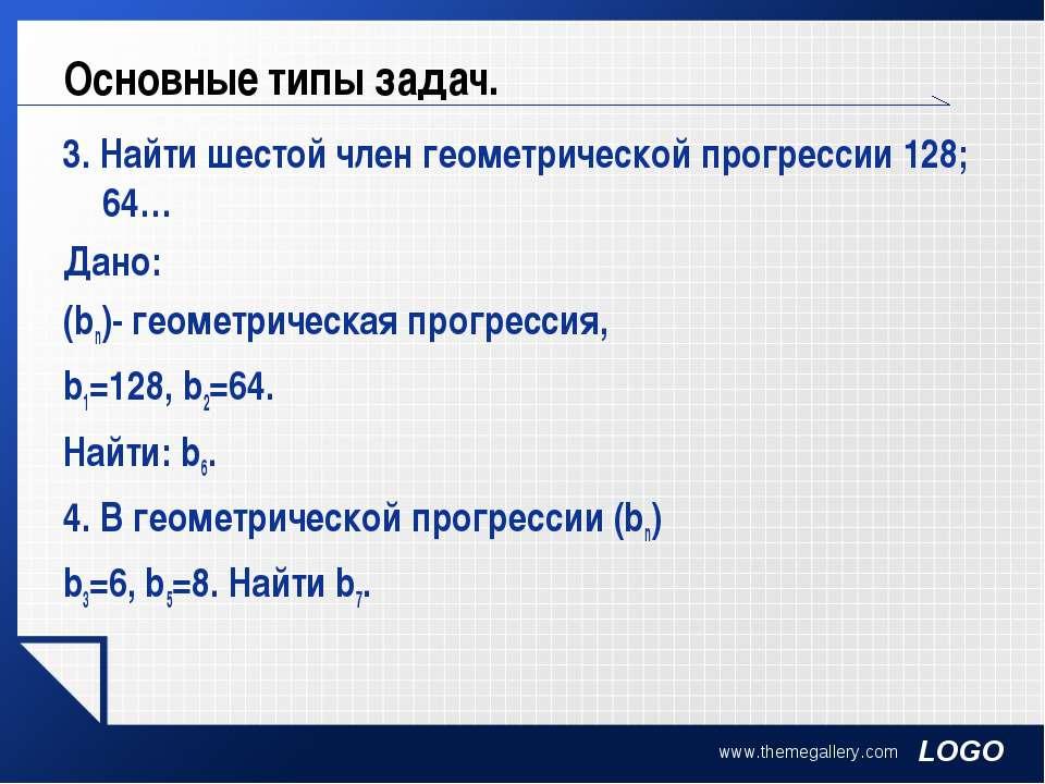 www.themegallery.com Основные типы задач. 3. Найти шестой член геометрической...