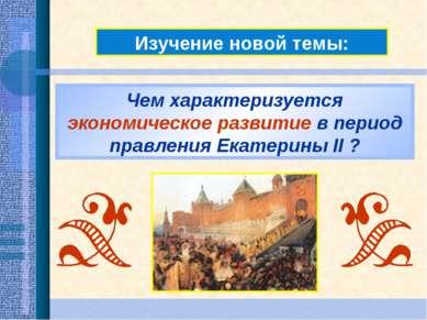 Изучение новой темы: Чем характеризуется экономическое развитие в период прав...
