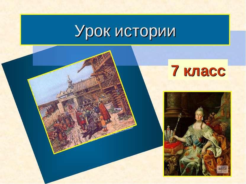 Урок истории 7 класс
