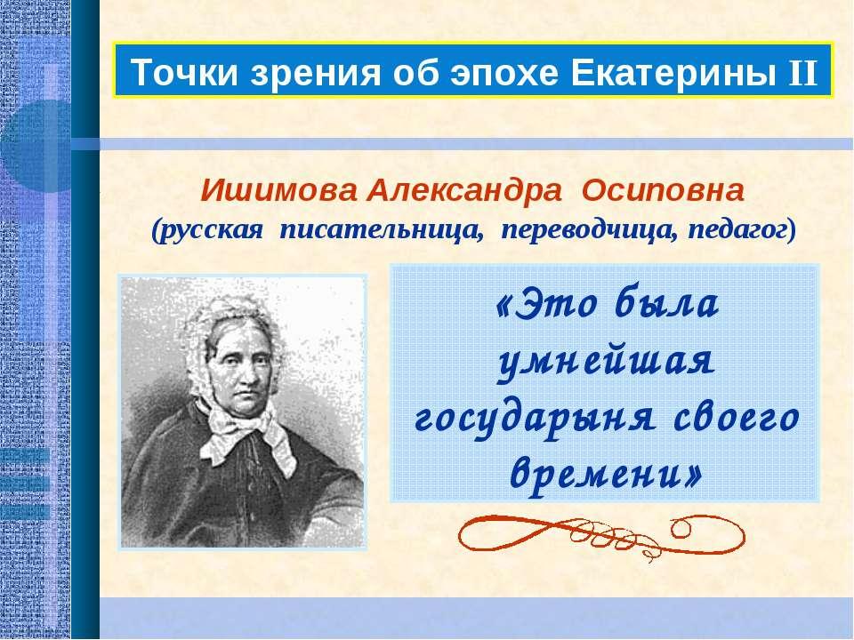 Точки зрения об эпохе Екатерины II Ишимова Александра Осиповна (русская писат...