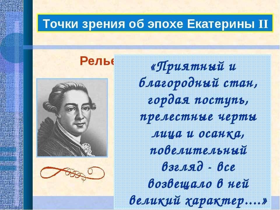 Точки зрения об эпохе Екатерины II Рельер (один из иностранцев) «Приятный и б...