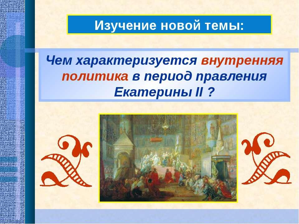 Изучение новой темы: Чем характеризуется внутренняя политика в период правлен...