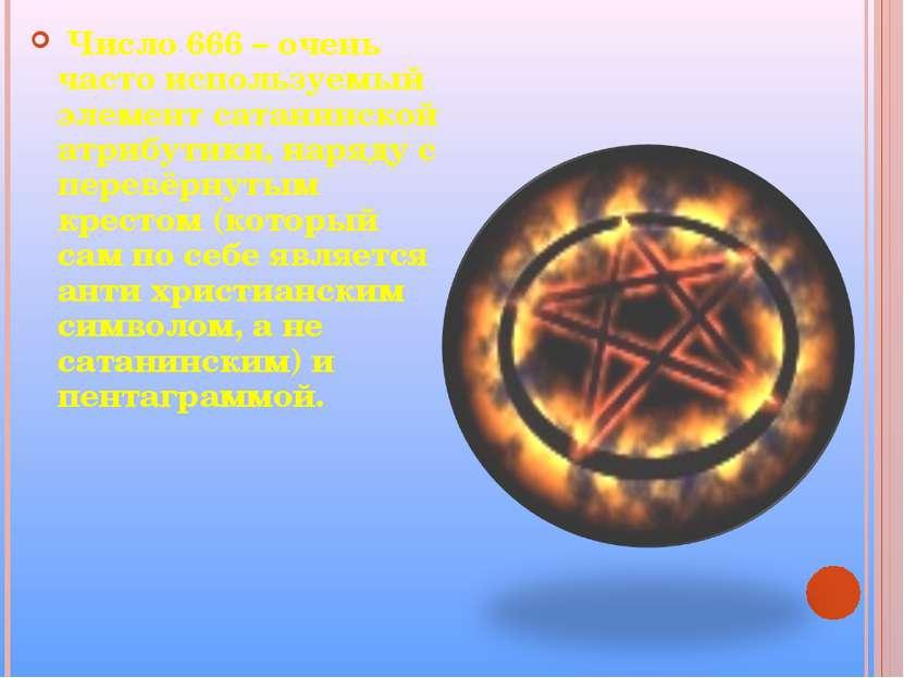 Число 666 – очень часто используемый элемент сатанинской атрибутики, наряду с...